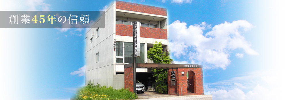 愛知 県 税 事務 所